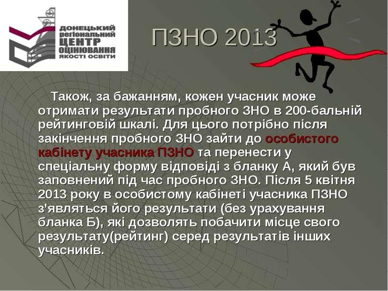 ПЗНО 2013 Також, за бажанням, кожен учасник може отримати результати пробного...