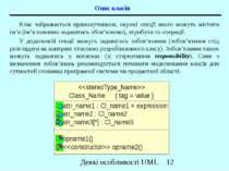 Опис класів Клас зображається прямокутником, окремі секції якого можуть місти...