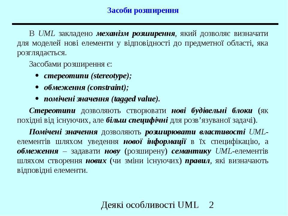 Засоби розширення В UML закладено механізм розширення, який дозволяє визначат...