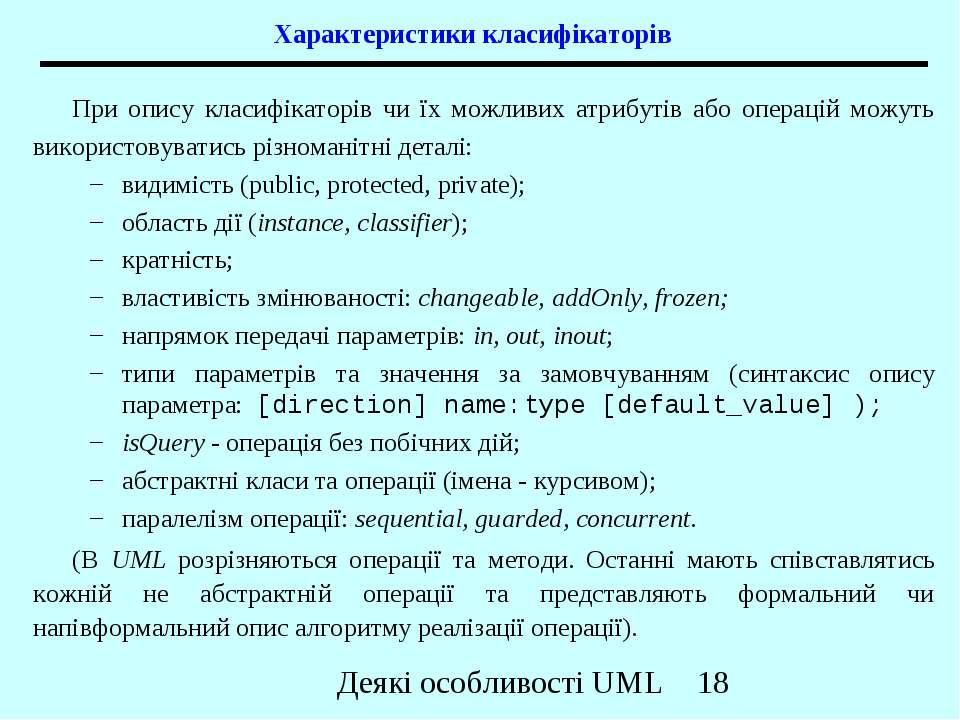 Характеристики класифікаторів При опису класифікаторів чи їх можливих атрибут...