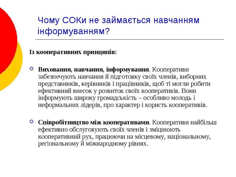 Чому СОКи не займається навчанням інформуванням? Із кооперативних принципів: ...