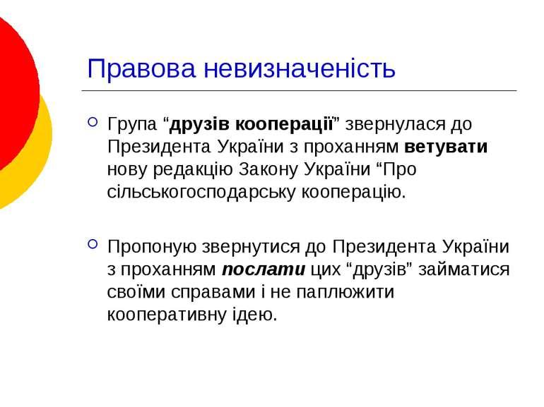 """Правова невизначеність Група """"друзів кооперації"""" звернулася до Президента Укр..."""