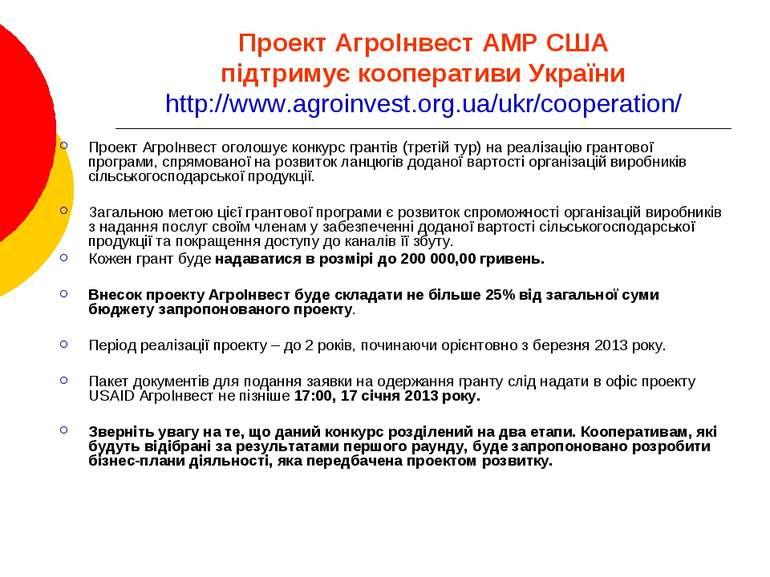 Проект АгроІнвест АМР США підтримує кооперативи України http://www.agroinvest...