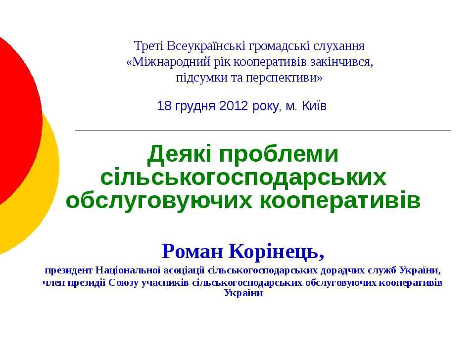 Треті Всеукраїнські громадські слухання «Міжнародний рік кооперативів закінчи...