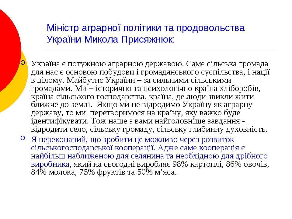 Міністр аграрної політики та продовольства України Микола Присяжнюк: Україна ...