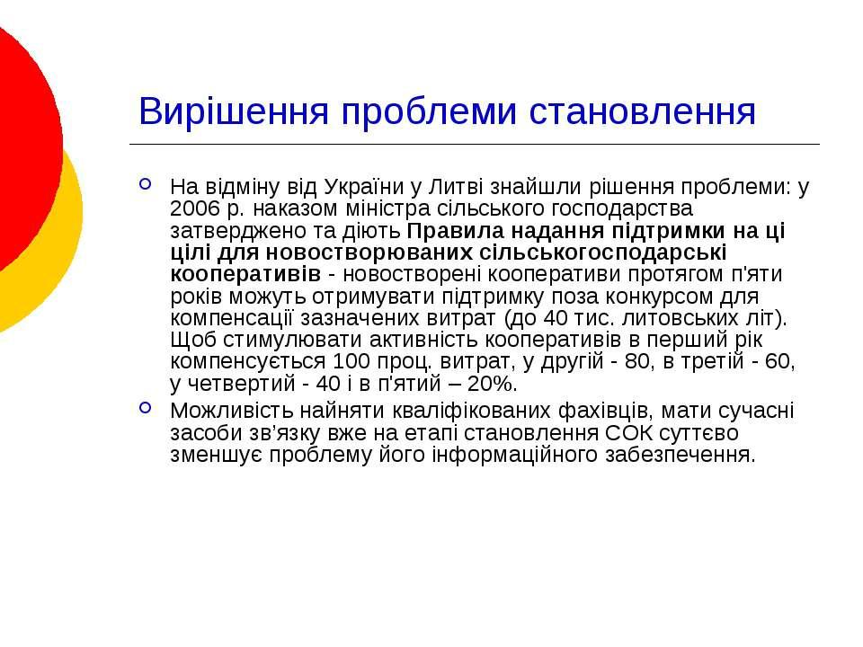 Вирішення проблеми становлення На відміну від України у Литві знайшли рішення...
