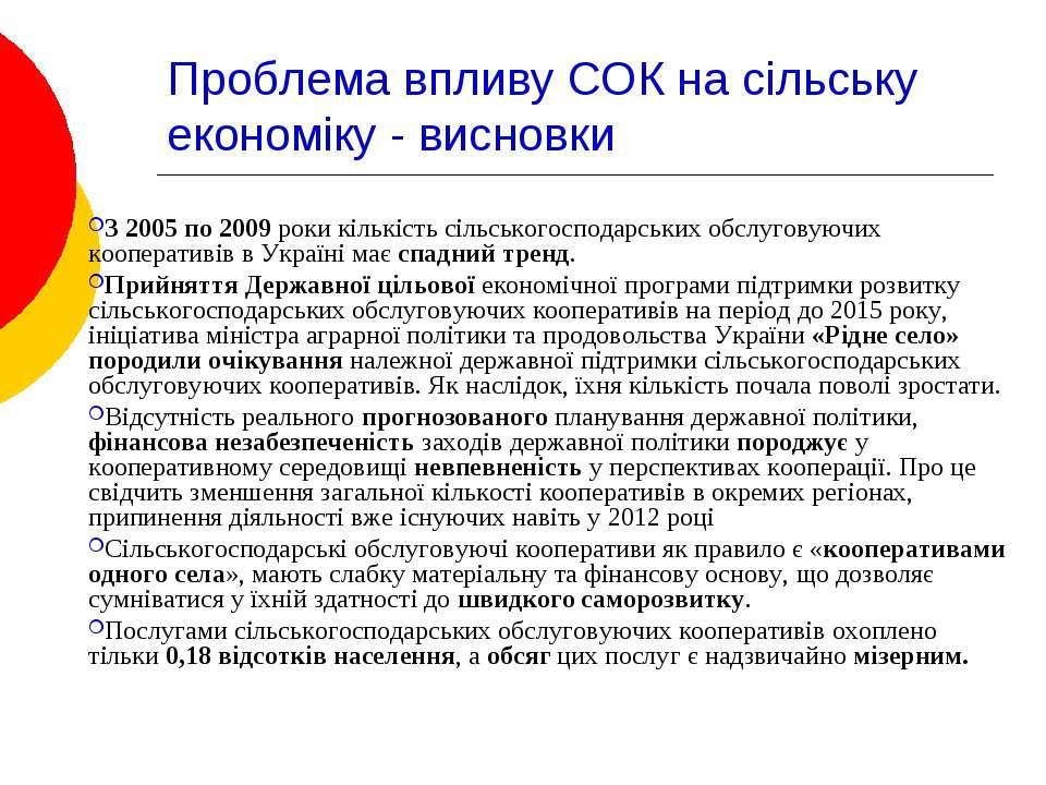Проблема впливу СОК на сільську економіку - висновки З 2005 по 2009 роки кіль...