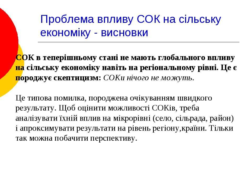 Проблема впливу СОК на сільську економіку - висновки СОК в теперішньому стані...