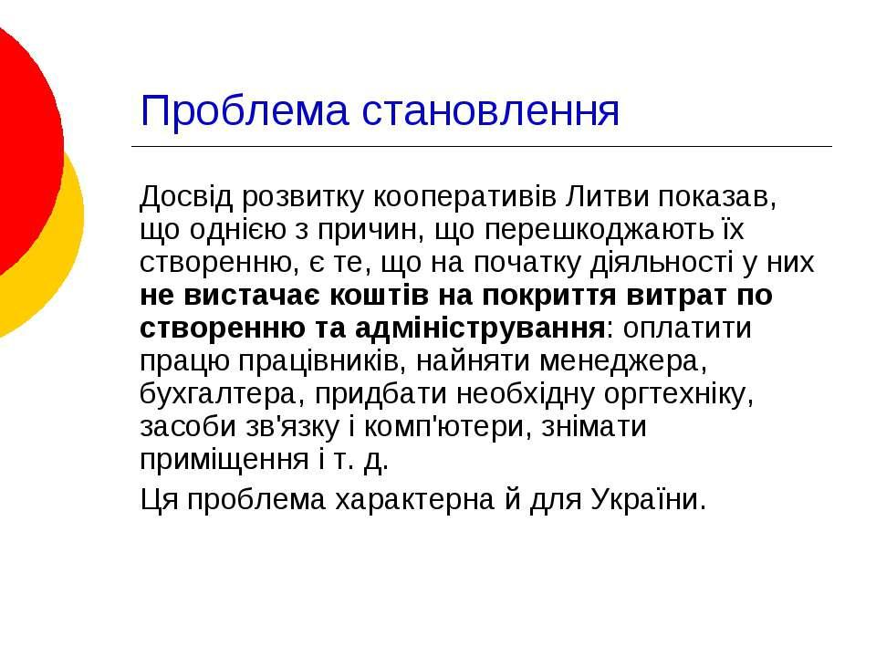 Проблема становлення Досвід розвитку кооперативів Литви показав, що однією з ...