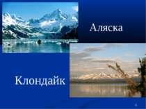 Аляска Клондайк *