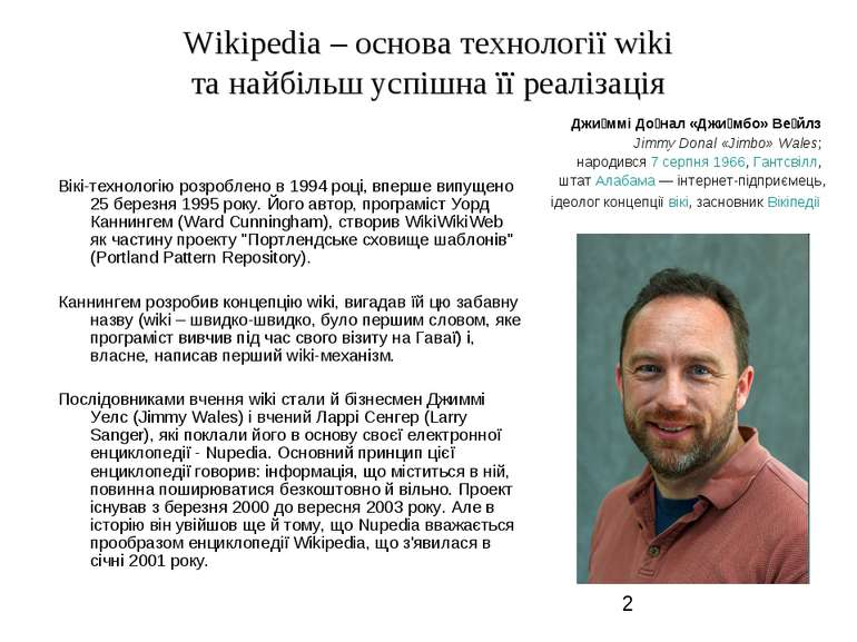 Wikipedia – основа технології wiki та найбільш успішна її реалізація Джи ммі ...