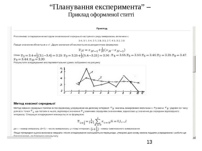 """""""Планування експеримента"""" – Приклад оформленої статті"""