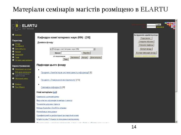 Матеріали семінарів магістів розміщено в ELARTU