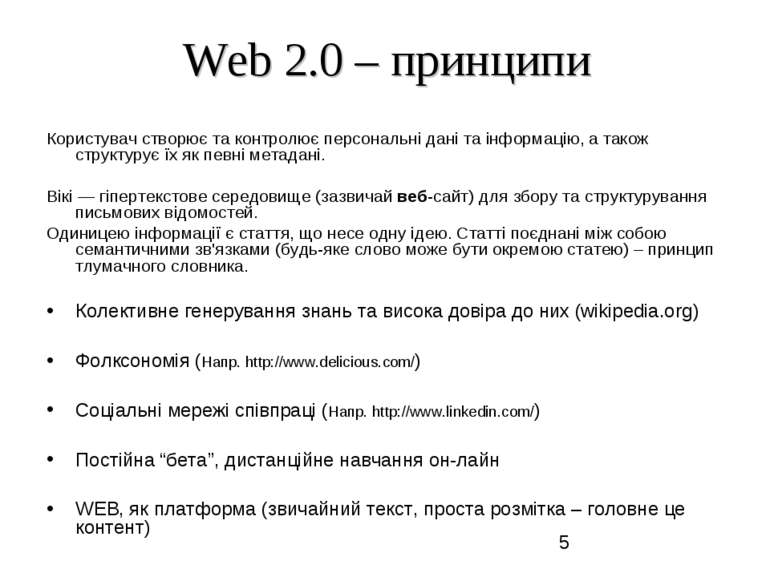 Web 2.0 – принципи Користувач створює та контролює персональні дані та інформ...