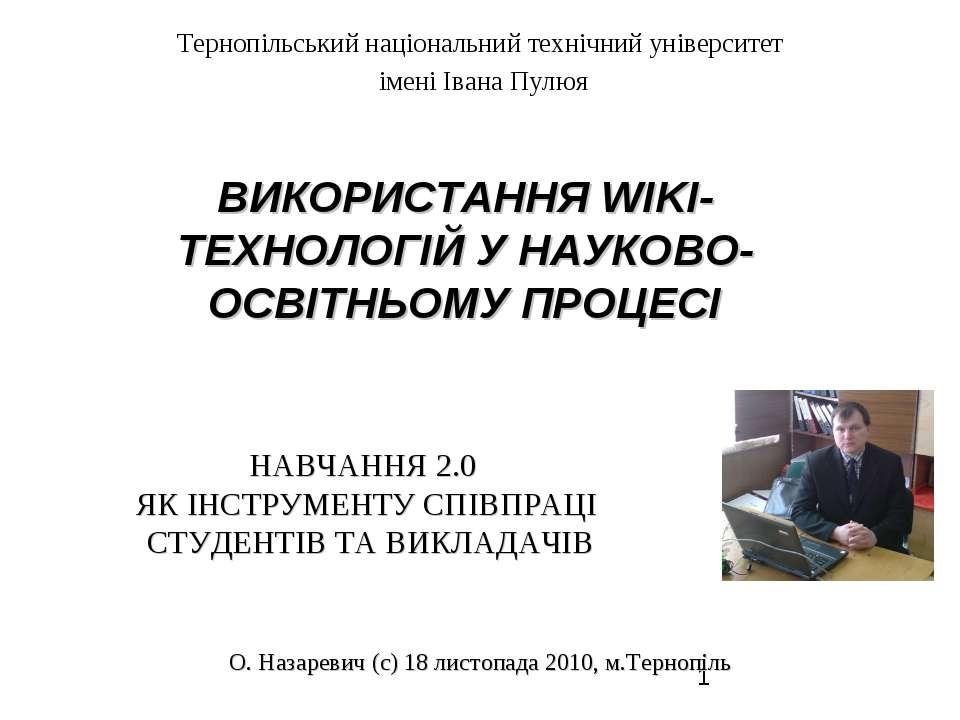 О. Назаревич (с) 18 листопада 2010, м.Тернопіль НАВЧАННЯ 2.0 ЯК ІНСТРУМЕНТУ С...