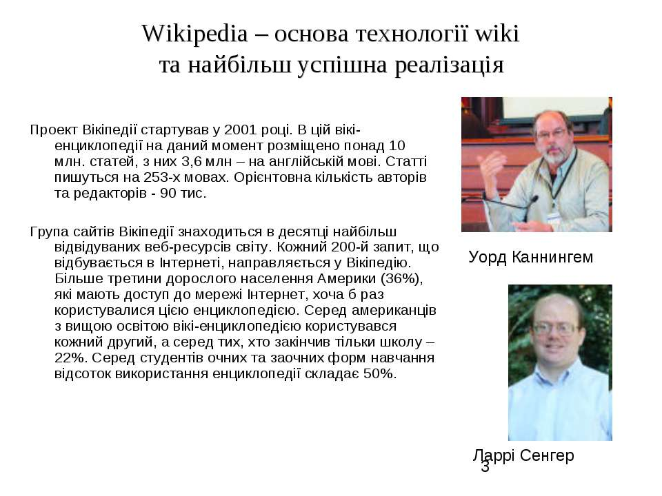 Wikipedia – основа технології wiki та найбільш успішна реалізація Проект Вікі...