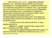 Іван Павлов (1849–1936) — видатний російський фізіцолог. Він розробив хірургі...