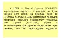 У 1895 р. Конрад Рентген (1845–1923) зареєстрував відкриття Х-променів, які б...