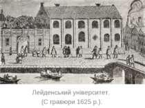 Лейденський університет. (С гравюри 1625 р.).