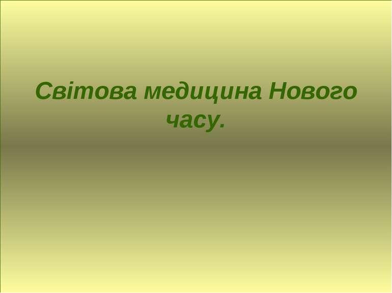 Світова медицина Нового часу.