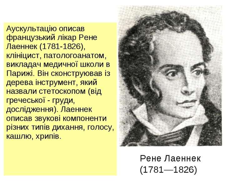 Рене Лаеннек (1781—1826) Аускультацію описав французький лікар Рене Лаеннек (...