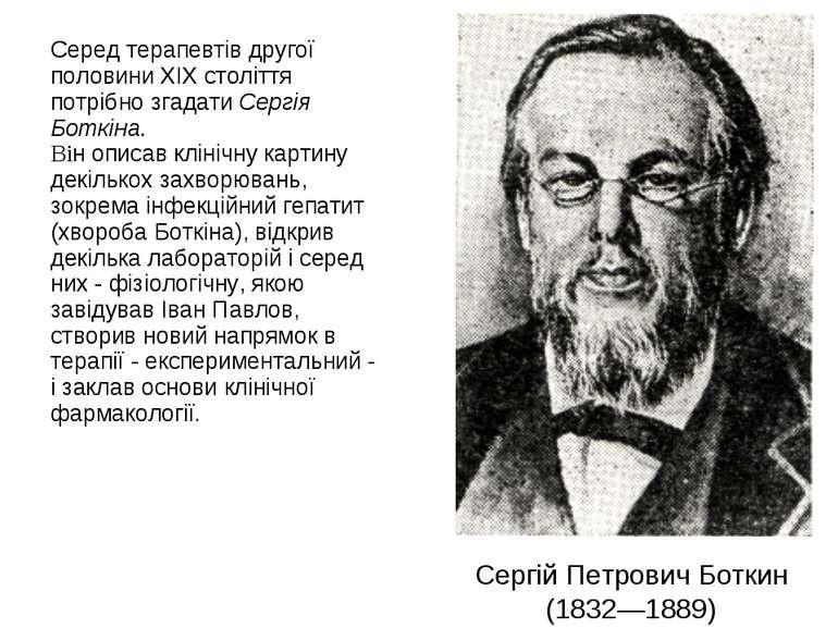 Сергій Петрович Боткин (1832—1889) Серед терапевтів другої половини XIX столі...