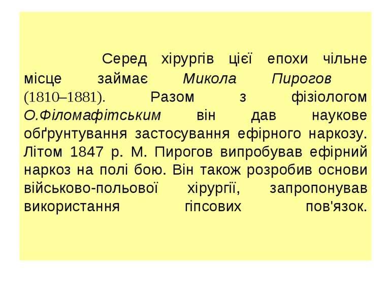Серед хірургів цієї епохи чільне місце займає Микола Пирогов (1810–1881). Раз...