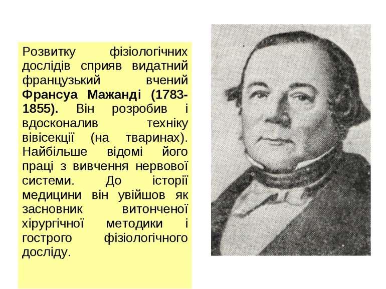 Розвитку фізіологічних дослідів сприяв видатний французький вчений Франсуа Ма...