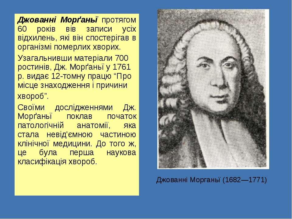 Джованні Морґаньї протягом 60 років вів записи усіх відхилень, які він спосте...