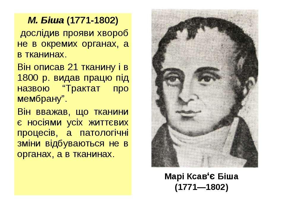 Марі Ксав'є Біша (1771—1802) М. Біша (1771-1802) дослідив прояви хвороб не в ...