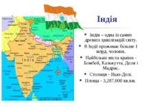 Індія Індія – одна із самих древніх цивілізацій світу. В Індії проживає більш...
