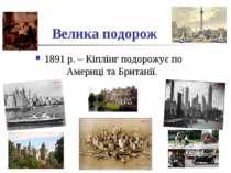 Велика подорож 1891 р. – Кіплінг подорожує по Америці та Британії.