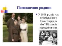 Поповнення родини У 1898 р., під час перебування у Нью-Йорку, в сім'ї Кіплінг...