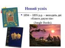 Новий успіх 1894 – 1895 р.р. – виходять дві «Книги джунглів» (Jungle Books).