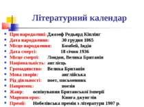 Літературний календар При народженні: Джозеф Редьярд Кіплінг Дата народження:...