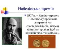 Нобелівська премія 1907 р. – Кіплінг отримує Нобелівську премію по літературі...