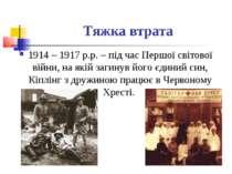 Тяжка втрата 1914 – 1917 р.р. – під час Першої світової війни, на якій загину...