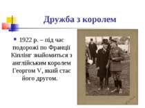 Дружба з королем 1922 р. – під час подорожі по Франції Кіплінг знайомиться з ...