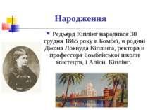 Народження Редьярд Кіплінг народився 30 грудня 1865 року в Бомбеї, в родині Д...