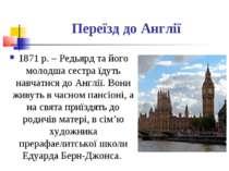 Переїзд до Англії 1871 р. – Редьярд та його молодша сестра їдуть навчатися до...