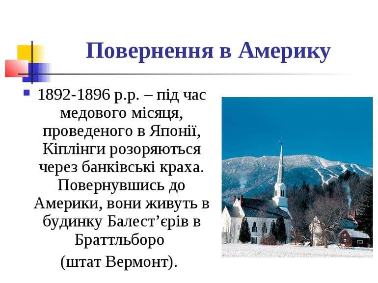 Повернення в Америку 1892-1896 р.р. – під час медового місяця, проведеного в ...