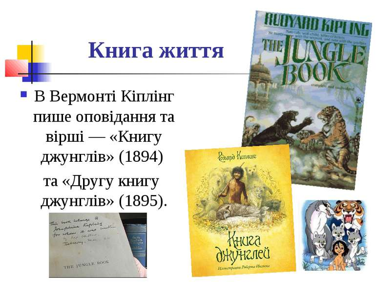 Книга життя В Вермонті Кіплінг пише оповідання та вірші — «Книгу джунглів» (1...
