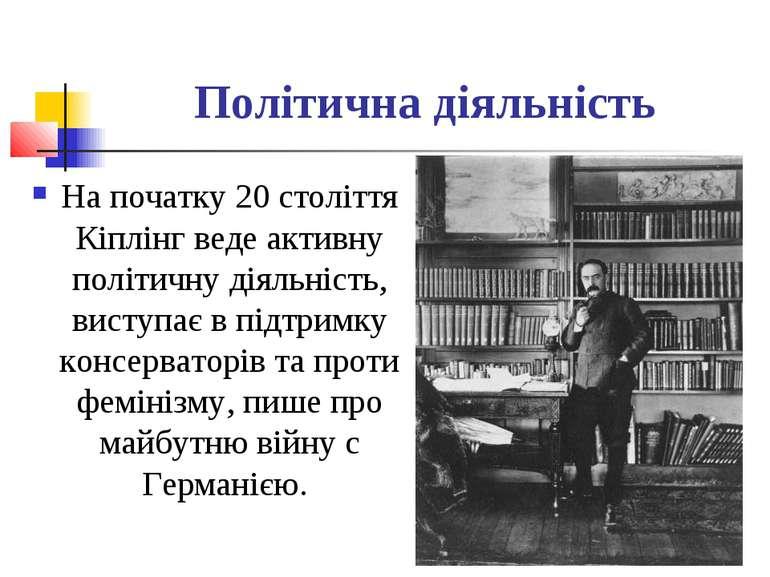 Політична діяльність На початку 20 століття Кіплінг веде активну політичну ді...