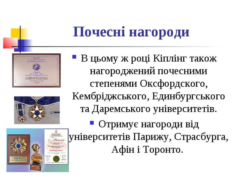 Почесні нагороди В цьому ж році Кіплінг також нагороджений почесними степеням...