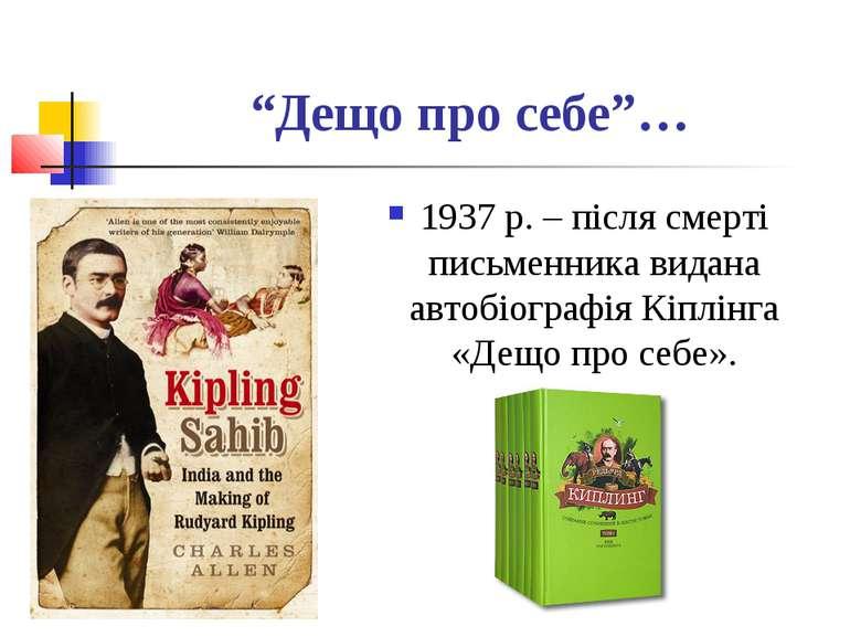 """""""Дещо про себе""""… 1937 р. – після смерті письменника видана автобіографія Кіпл..."""