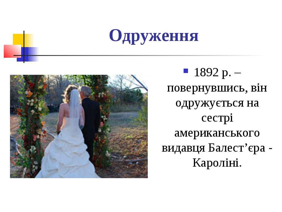 Одруження 1892 р. – повернувшись, він одружується на сестрі американського ви...