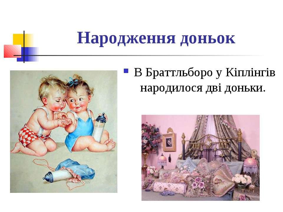 Народження доньок В Браттльборо у Кіплінгів народилося дві доньки.