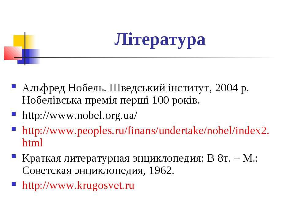 Література Альфред Нобель. Шведський інститут, 2004 р. Нобелівська премія пер...