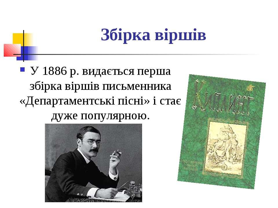 Збірка віршів У 1886 р. видається перша збірка віршів письменника «Департамен...