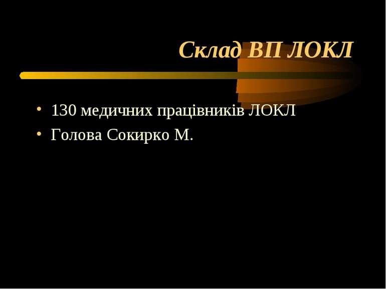 Склад ВП ЛОКЛ 130 медичних працівників ЛОКЛ Голова Сокирко М.